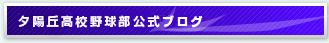 現役マネージャーブログ